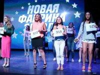 "Кастинг на шоу ""Новая Фабрика звезд"": ФОТО"