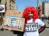 Митинг против реновации в Москве 14 мая: ФОТОрепортаж