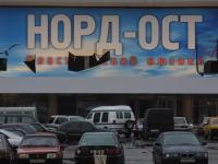 """Присоединение Крыма помогло задержать боевика из """"Норд-Оста"""""""