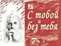 """Уроки Дмитрия Быкова. Константин Симонов, """"С тобой и без тебя"""""""