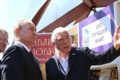Владимир Путин на фестивале «Книги России»