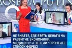 В ходе «Прямой линии» президента спрашивали о самых богатых людях России