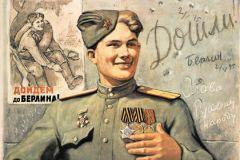 «Красной армии – слава! Дошли!»