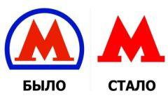 Старый и новый логотипы Московского метрополитена