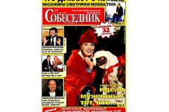 """Обложка газеты """"Собеседник"""" 2002 г."""