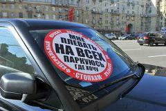 Минюст ликвидировал «СтопХам» как юридическое лицо