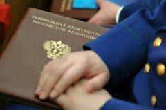 Прокуроры проверяют работу надзорного блока ЦБ РФ