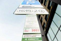 Власти Москвы составили список улиц, где автомобилисты чаще всего нарушают правила парковки