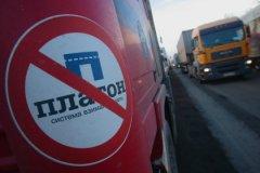 К требованиям отмены системы «Платон» и транспортного налога перевозчики добавили призыв к отставке правительства и вотум недоверия президенту