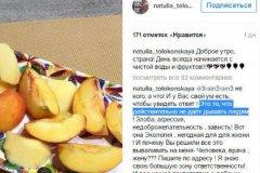 Г-жа Толоконская выложила на всеобщее обозрение фоточку со свежими фруктами