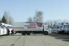 Новая гуманитарная колонна отправится на Украину уже 15 февраля