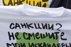 Футбол против санкции