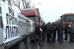 Ростовский участники российской забастовки дальнобойщиков