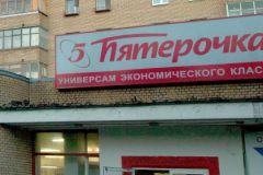 Ограбленный магазин «Пятерочка» находится на востоке