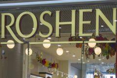 1 апреля вход на липецкую фабрику Roshen заблокировал ОМОН