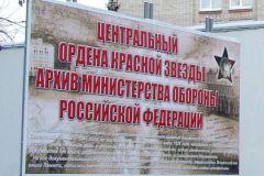 Портал Центрального архива Министерства обороны