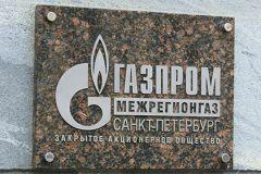 Участие в торгах «Газпром» приостановил в январе 2015 года
