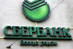 «Сбербанк»