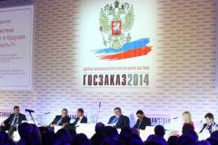 """Форум-выставка """"Госзаказ-2014"""""""