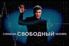 «Немцов действительно оказался слишком свободным для обеих эпох, о которых мы рассказываем: и для 90-х, и для нулевых...»
