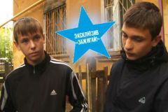 Илья и Дима
