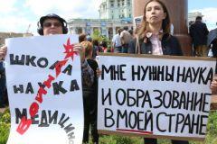 На митинг вышли недовольные политикой в сфере науки и образования