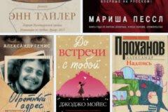 Лучшие книги сентября