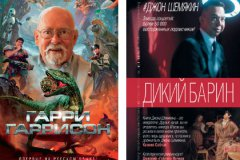 новые книги Гарри Гаррисона и Джона Шемякина