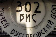 Дом-музей Михаила Булгакова в Москве
