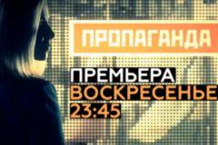 Новое шоу НТВ «Пропаганда» с сербской журналисткой Еленой Милинчич