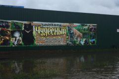 В Уссурийске оказались затопленными два зоопарка «Зеленый остров» и «Чудесный»