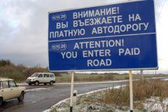 Месячная плата за проезд по трассе М11 составит около 12 тысяч рублей