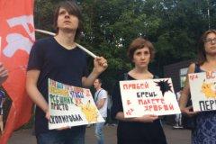 Митинг против «пакета Яровой» в Москве 9 августа