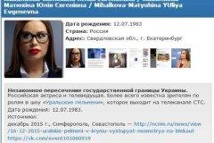 """Страница Юлии Михалковой на сайте """"Миротворец"""""""