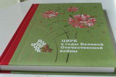 Книга «Цирк в годы Великой Отечественной войны»