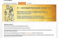На Белгородчине местные власти  строят «солидарное» общество