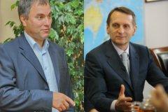 Вячеслав Володин и Сергей Нарышкин