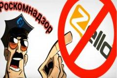 Набравший популярность в России мессенджер (система голосовых чатов) Zello-рация будет заблокирован