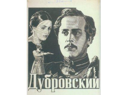«Дубровский»