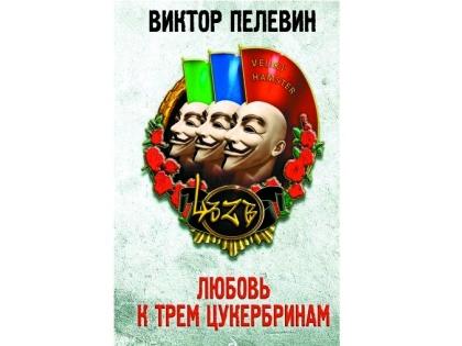 """Обложка книги """"Любовь к трем цукербринам"""""""