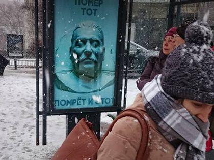 Плакат с маской Иосифа Сталина
