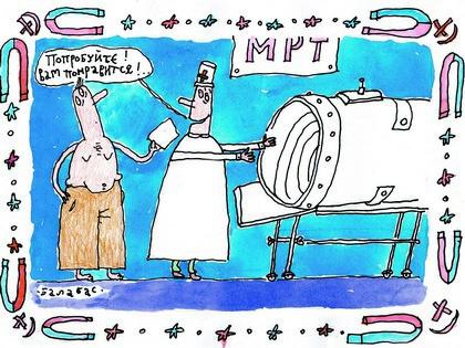 В народе по поводу МРТ много вопросов и сомнений...