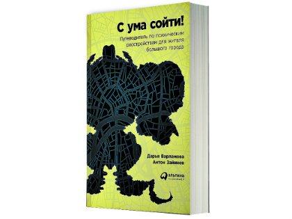 Дарья Варламова, Антон Зайниев «С ума сойти! Путеводитель по психическим расстройствам для жителя большого города»