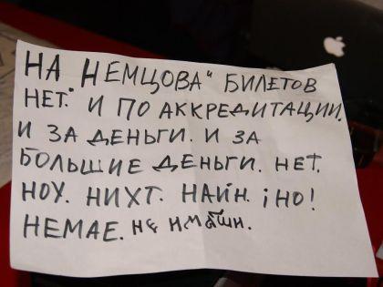 Объявление по поводу билетов на фильм «Немцов»