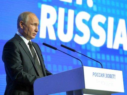 Владимир Путин на форуме «Россия зовёт!»