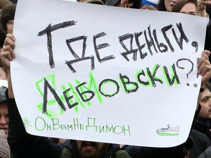 """Один из плакатов на митинге """"Он вам не Димон"""" в Санкт-Петербурге"""