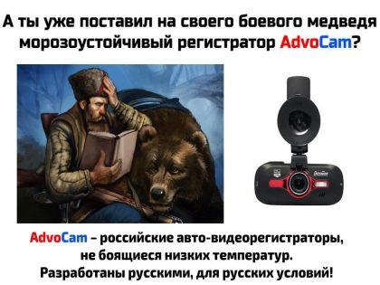 Гаджет по-русски