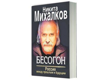 Никита Михалков «Бесогон»