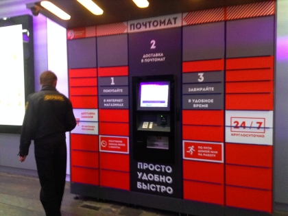 """Почтомат на станции метро """"Текстильщики"""""""