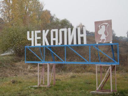 Путь от Москвы до Чекалина составит всего пару часов